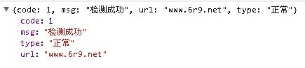 PHP腾讯域名拦截检测接口源码