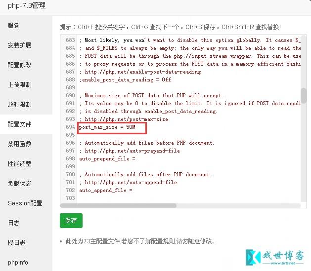 宝塔修改PHP文件上传大小设置