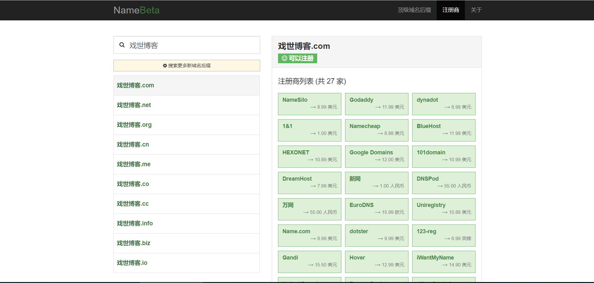 推荐一个对比各大注册商域名价格的网站-戏世博客