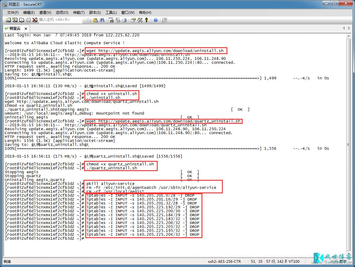 卸载阿里云、腾讯云服务器监控系统教程-戏世博客