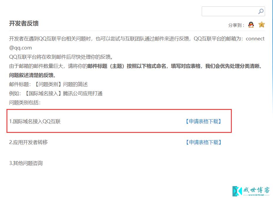 未备案网站申请QQ互联的方法-戏世博客