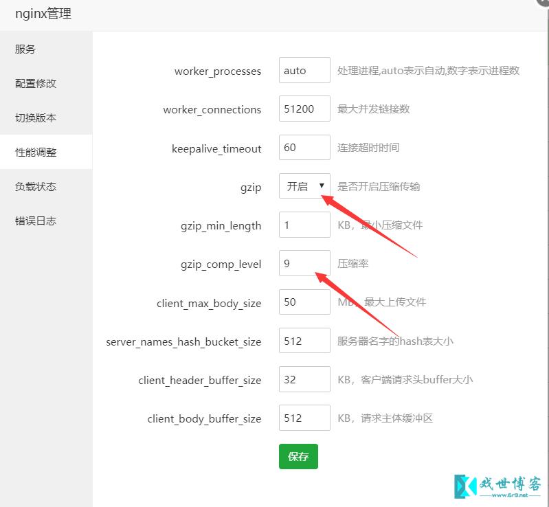 宝塔面板:Nginx开启gzip,提高网站访问速度,压缩9级-戏世博客