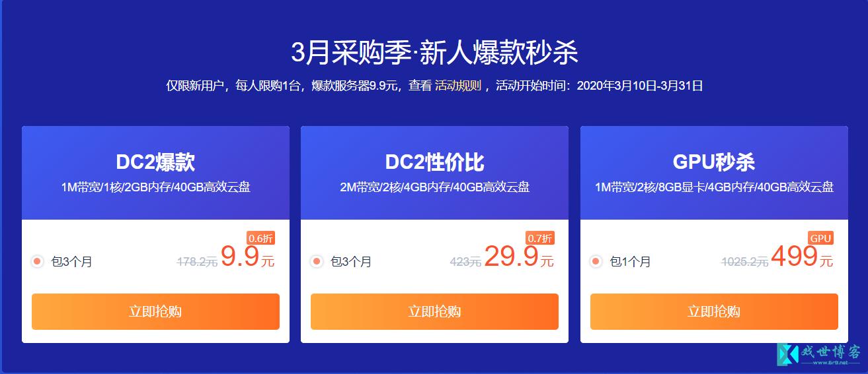滴滴云服务器3个月仅需9.9元-戏世博客