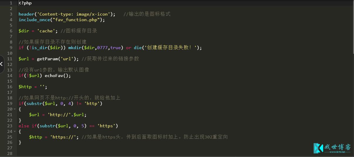 PHP正则获取网站ICO站标源码-戏世博客